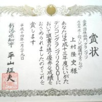 にいがたデジコンホームページ賞(新潟県知事賞)受賞