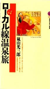 嵐山光三郎先生のローカル線温泉旅