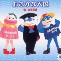 ブロードバンド!ニッポン 全国おさかなサポータ