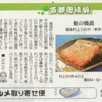 鮭の焼漬 越後村上うおや(新潟)