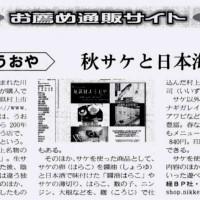 日本経済新聞プラスワンのお薦め通販サイトに紹介されました