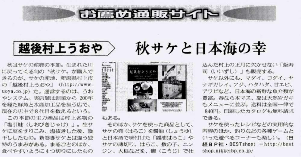 本経済新聞プラスワン お薦め通販サイト
