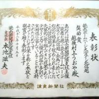 読売ホームページ大賞IN北信越で「奨励賞」を受賞しました。