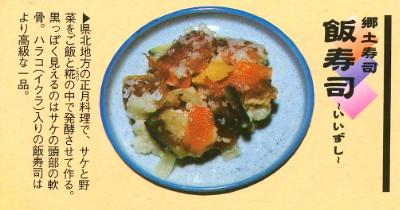 郷土料理 飯寿司
