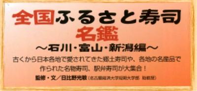 全国ふるさと寿司名鑑